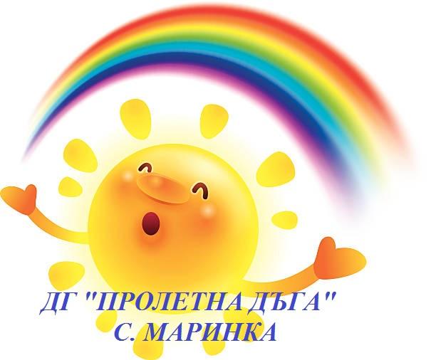 ДГ Пролетна Дъга, с. Маринка