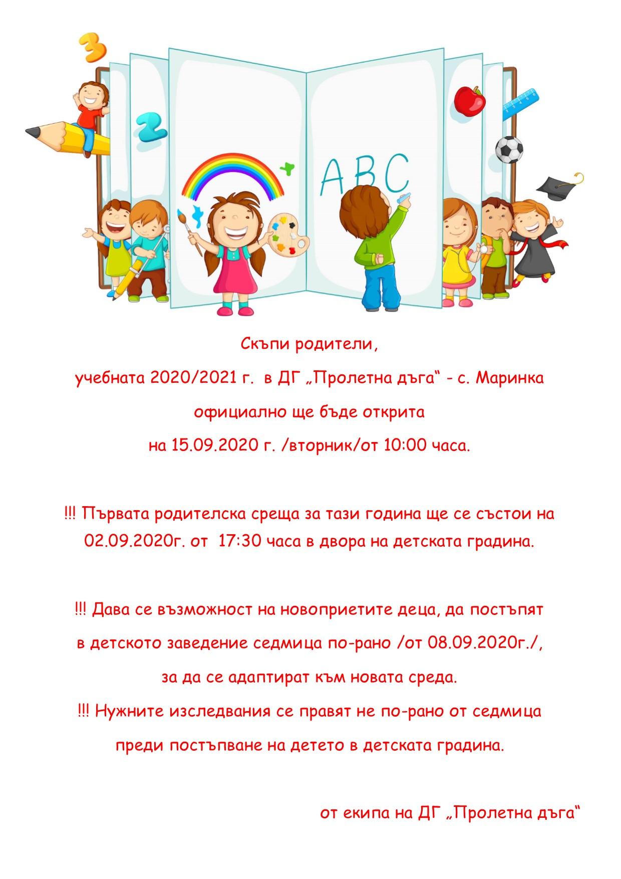 Постер откриване ДГ, 2020г.